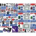 マイト工業展示会を國貞 本店にて7月29日(月)開催します
