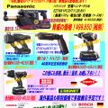 パナソニック+ボッシュ+輸入工具展示会を成増道具屋にて8月8日(木)開催します