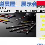 Anex(兼古製作所)展示会を奥戸道具屋にて8月22日(木)開催します