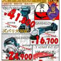 大宮道具屋2周年記念 大宮限定秋の道具祭