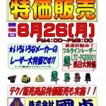 テクノ展示会を國貞 本店にて8月26日(月)開催します