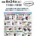 MAX展示会を國貞 本店にて8月24日(土)開催します