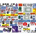 マイト工業展示会を篠崎道具屋にて9月18日(水)開催します