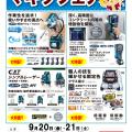 マキタ展示会を蒲田道具屋にて9月20,21日(金,土)開催します