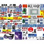 マイト工業展示会を奥戸道具屋にて9月24日(火)開催します