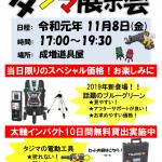 タジマ展示会を成増道具屋にて11月8日(金)開催します