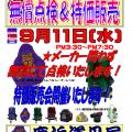 レーザー テクノ展示会を鹿浜道具屋にて9月11日(水)開催します