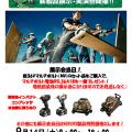 ハイコーキ(日立工機)展示会を國貞 本店にて9月14,15日(土,日)開催します