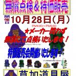レーザー テクノ展示会を草加道具屋にて10月28日(月)開催します