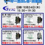 レーザー テクノ展示会を都筑道具屋にて10月24日(木)開催します
