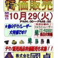 レーザー テクノ展示会を國貞 本店にて10月29日(火)開催します