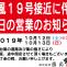 台風19号接近に伴う営業時間についてのお知らせ