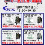 レーザー テクノ展示会を成増道具屋にて12月3日(火)開催します