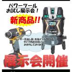 タジマ展示会を川口道具屋にて12月5日(木)開催します