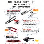 MCC展示会を奥戸道具屋にて12月2日(月)開催します