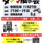 タジマ展示会を板橋道具屋にて11月27日(水)開催します