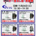 レーザー テクノ展示会を小金井道具屋にて11月26日(火)開催します