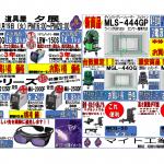 マイト工業展示会を奥戸道具屋にて11月19日(火)開催します