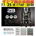 タジマ展示会を蒲田道具屋にて11月25日(月)開催します
