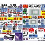 マイト工業展示会を鹿浜道具屋にて11月29日(金)開催します