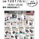 マックス展示会を國貞 本店にて12月17日(火)開催します