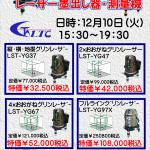レーザー テクノ展示会を都筑道具屋にて12月10日(木)開催します