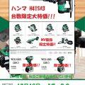 ハイコーキ(日立工機)展示会を小金井道具屋にて12月19日(木)開催します