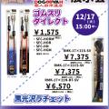 トップ工業展示会を奥戸道具屋にて12月17日(火)開催します