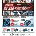 マキタ展示会を蒲田道具屋にて1月24日(金)開催します