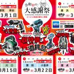 中止 令和初の大展示会を3月29日に開催します