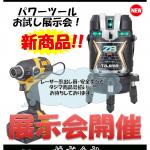 タジマ展示会を國貞 本店にて2月21日(金)開催します